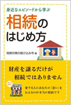 地代・家賃と借地借家