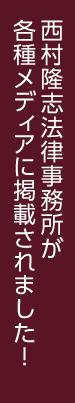 西村隆志法律事務所が各種メディアに掲載されました!